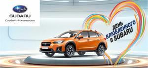 День влюбленного в Subaru